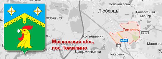 Московская обл., пос. Томилино