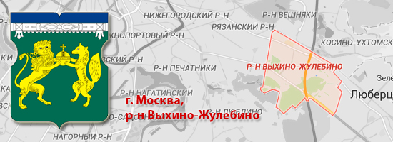 г. Москва, р-н Выхино-Жулебино