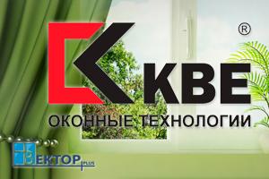 Технологичный профиль ПВХ KBE для окон