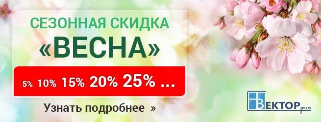 """Сезонная скидка """"Весна"""""""